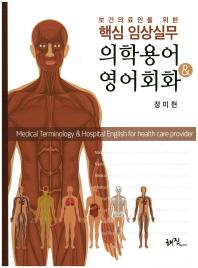 보건의료인을 위한 핵심 임상실무 의학용어 & 영어회화