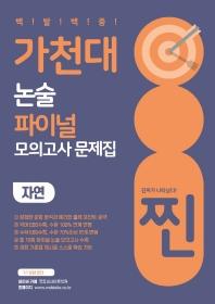찐 가천대 논술 파이널 모의고사 문제집: 자연(2021)(2022 대비)