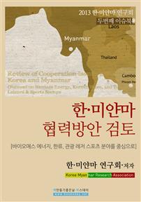 한미얀마 협력방안의 검토