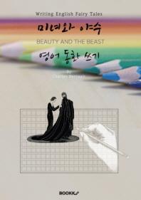 미녀와 야수 영어동화 쓰기 (영어원서) BEAUTY AND THE BEAST - English Fairy Tales