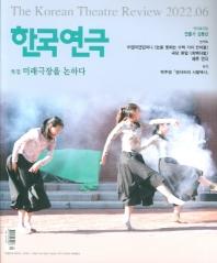 한국연극(2021년 6월호)