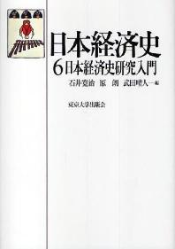 日本經濟史 6