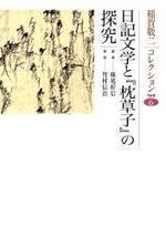 稻賀敬二コレクション 6