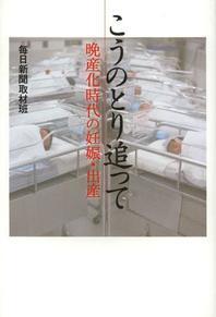 こうのとり追って 晩産化時代の妊娠.出産
