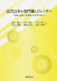近代日本の專門職とジェンダ- 醫師.弁護士.看護職への女性の參入