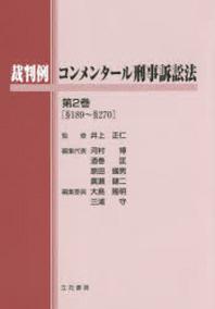 裁判例コンメンタ-ル刑事訴訟法 第2卷