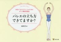 バレエの立ち方できてますか? 本氣でうまくなりたい人のためのダンス解剖學敎室