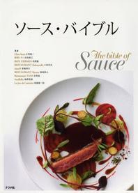 ソ-ス.バイブル フォンとジュのとり方からソ-スへの展開を料理例とともに