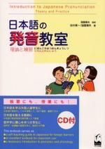 日本語の發音敎室 CD付き