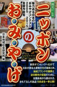 ニッポンのお.み.や.げ 魅力ある日本のおみやげコンテスト2005-2015受賞作總覽