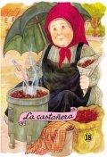 La Castanera = The Chestnut Seller