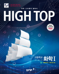 High Top(하이탑) 고등 화학1 세트(2018)