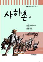 사하촌 외 (논술 대비 주니어 문학 23)