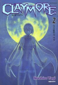 클레이모어. 2: 성소의 어둠