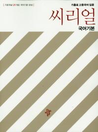 씨리얼 고등 국어기본(2020)