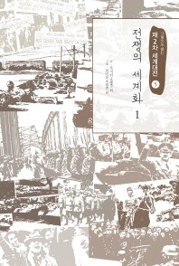 제2차 세계대전. 5: 전쟁의 세계화(1)