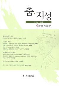 춤 지성(2012년 제4호)