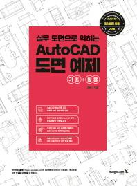 실무 도면으로 익히는 AutoCAD 도면 예제