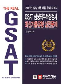 The Real GSAT 삼성직무적성검사 최신기출유형 실전문제(2018)