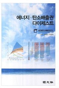에너지 탄소배출권 다이제스트