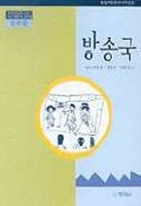 방송국(2수준)(유치원교육과정2000에 기초한 생활주제 교육계획)