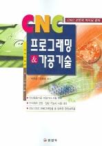 CNC 프로그래밍 & 가공기술