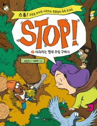 STOP. 7: 사라지는 열대 우림 구하기