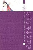 만화로보는 한국단편문학선집 1