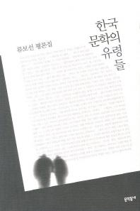한국 문학의 유령들
