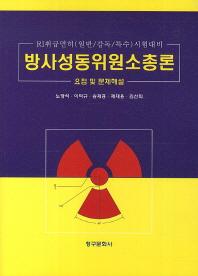 방사성동위원소총론(R1취급면허 시험대비)