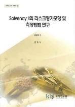 SOLVENCY II의 리스크평가모형 및 측정방법 연구
