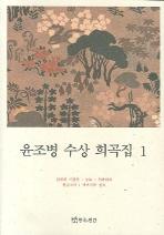 윤조병 수상 희곡집 1