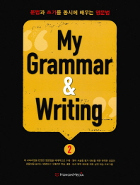 My Grammar & Writing. 2