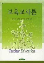 보육교사론