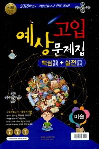 미술 고입 예상문제집(2017)(8절)