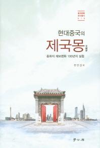 현대중국의 제국몽