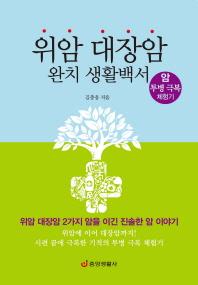 위암 대장암 완치 생활백서: 암 투병 극복 체험기