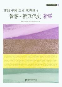 역주 중국 정사 동이전. 4: 진서~신오대사 신라