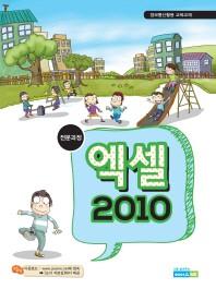엑셀 2010(전문과정)