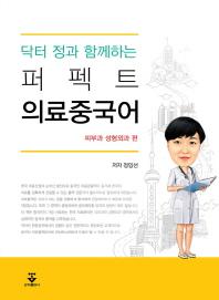 닥터 정과 함께하는 퍼펙트 의료중국어: 피부과 성형외과 편