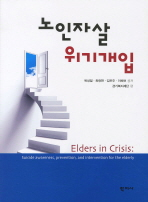 노인자살 위기개입