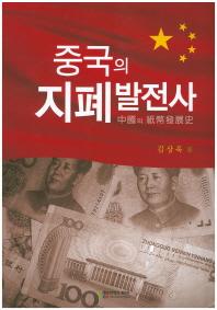 중국의 지폐 발전사