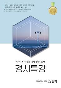 수학 경시특강 4단계(초6학년 심화)(2021)