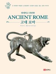위대하고 찬란한 고대 로마