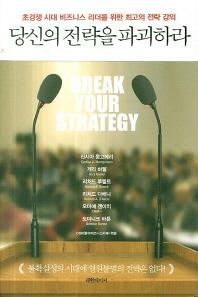 당신의 전략을 파괴하라