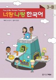 너랑나랑 한국어 3-B