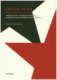 소련공산당과 북한 문제