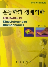 운동학과 생체역학
