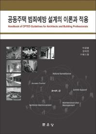 공동주택 범죄예방 설계의 이론과 적용