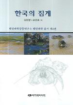 한국의 집게